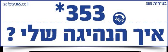 אפיון_בטיחות-365